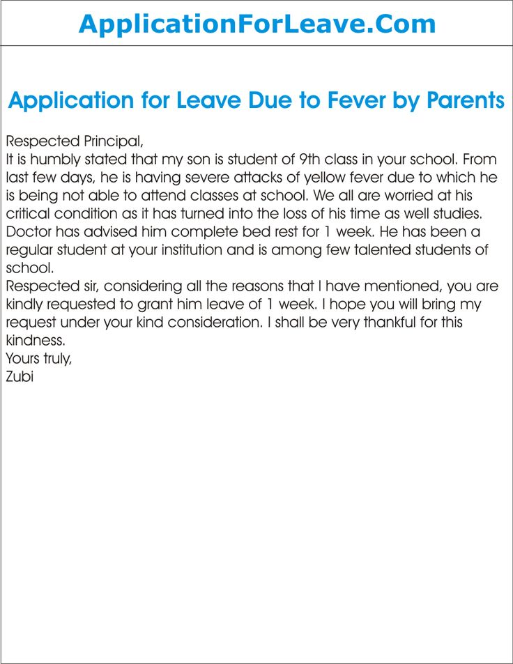 leave application for office for illness
